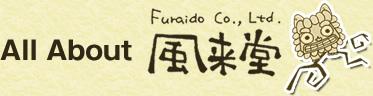 Staf 風来堂 Furaido Co., Ltd.