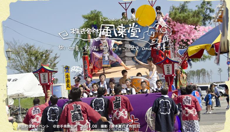 株式会社風来堂 Furaido Co., Ltd. 旅・辺境・秘湯・サブカルチャー・歴史 and more...