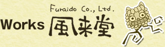 Works 風来堂 Furaido Co., Ltd.